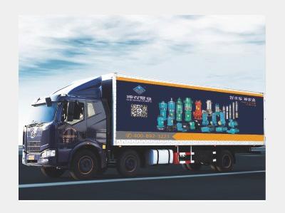 货车车体广告